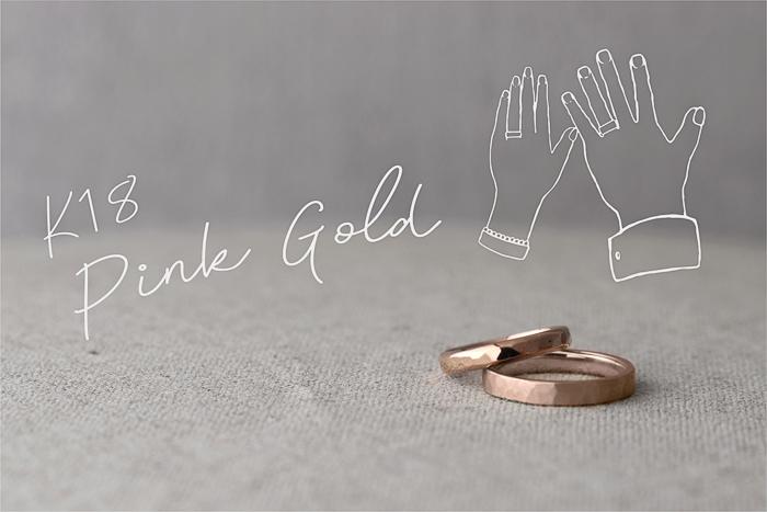 K18ピンクゴールドの手作り指輪