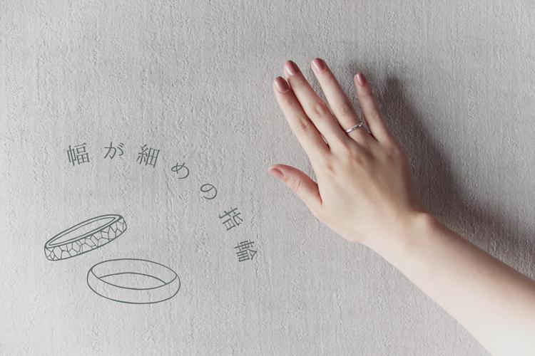 幅が細めの指輪