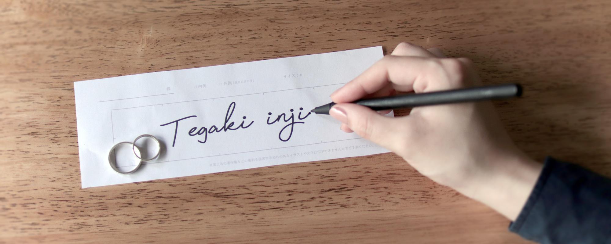 指輪に自分だけの刻印を入れる「手書き印字」