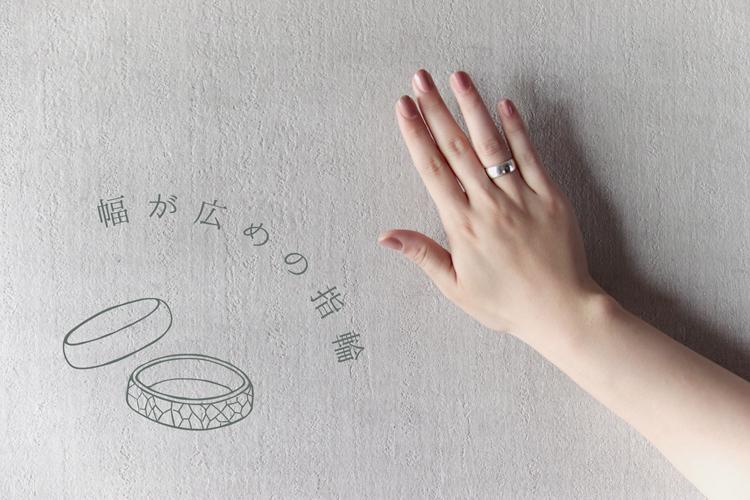 幅広めの指輪