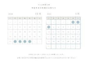 2020年の年始年末の休業カレンダー