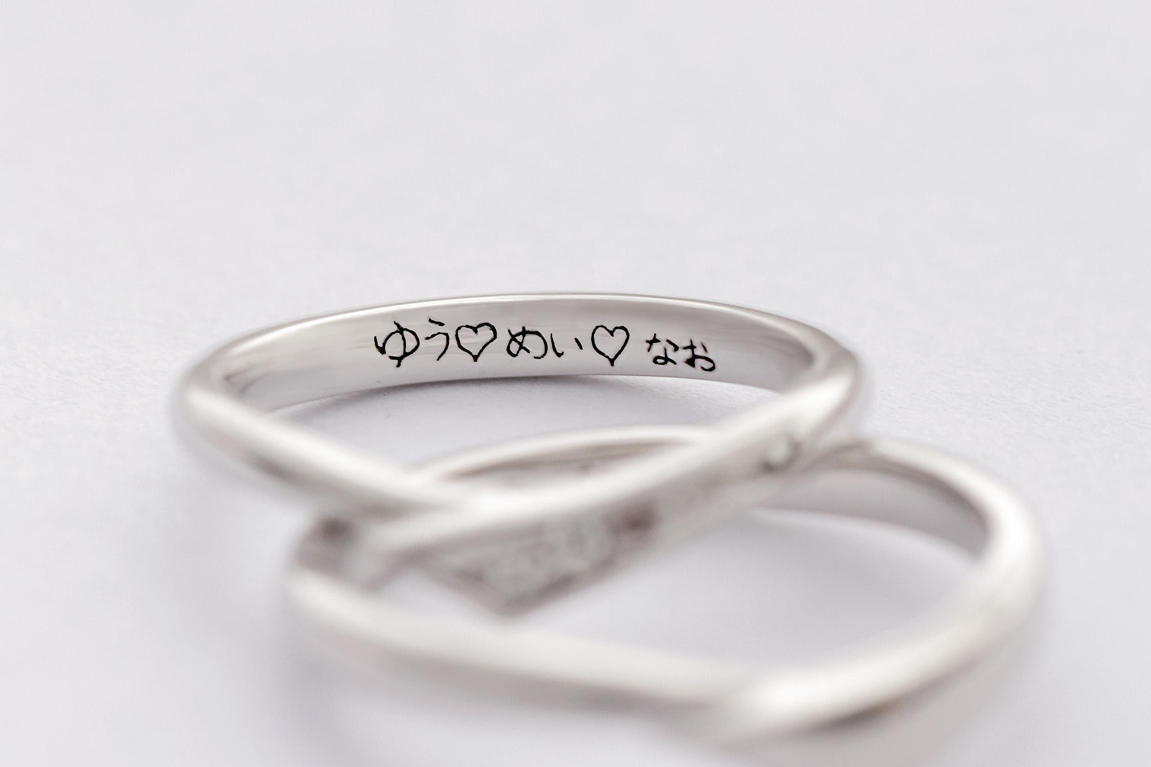 お子様の書いた家族の名前を刻印した指輪
