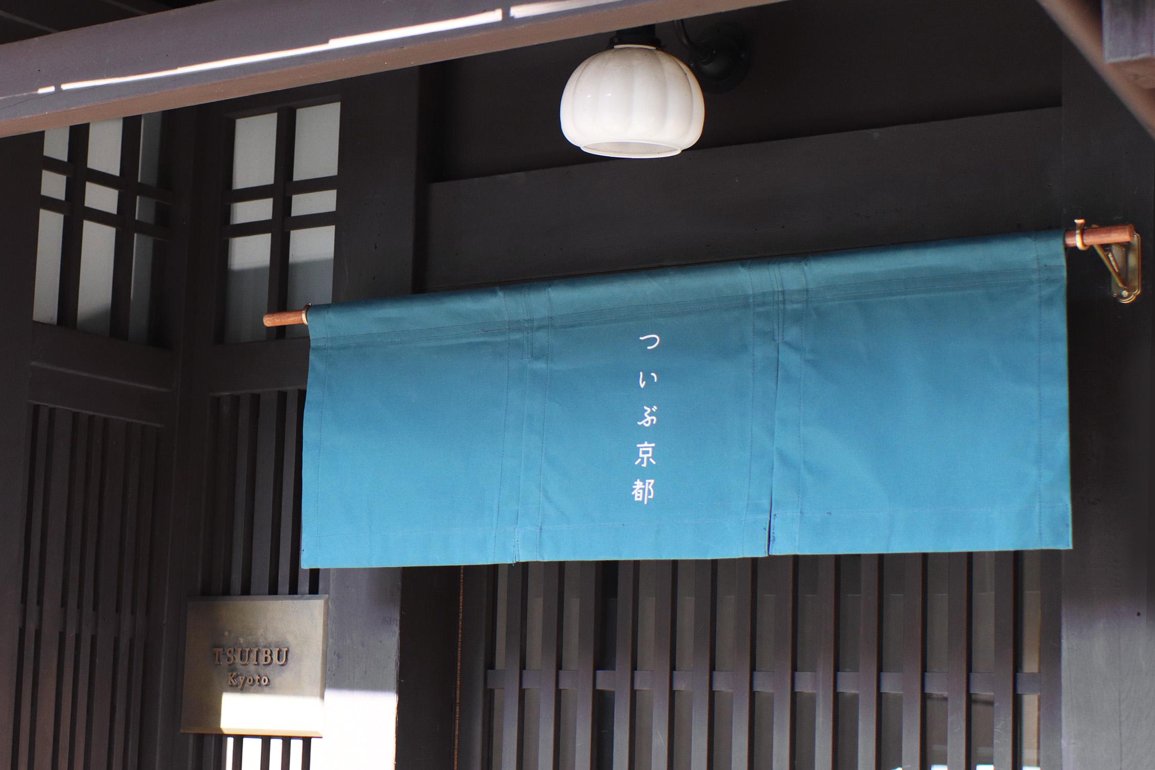 ついぶ京都工房にのれんが架かったところ