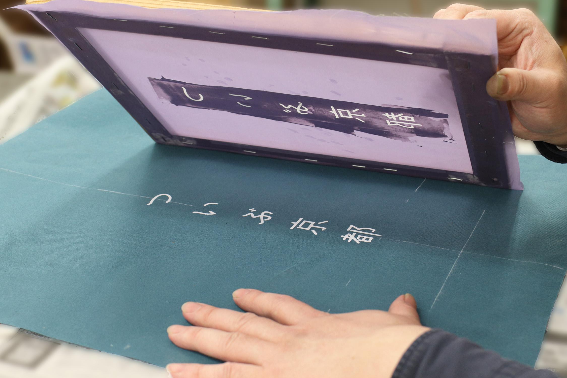 シルクスクリーンでロゴを印刷