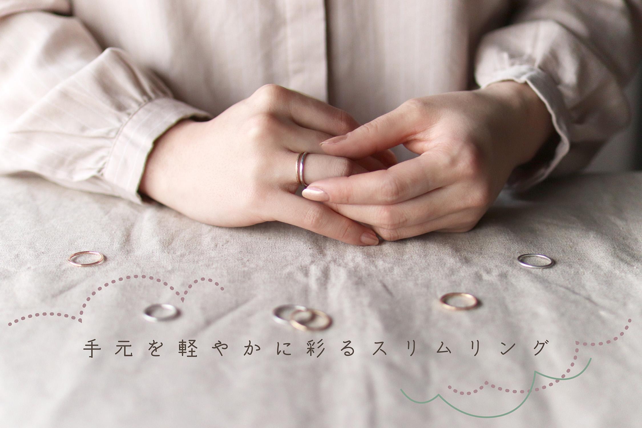 スリムリングは指先を軽やかに彩ります。