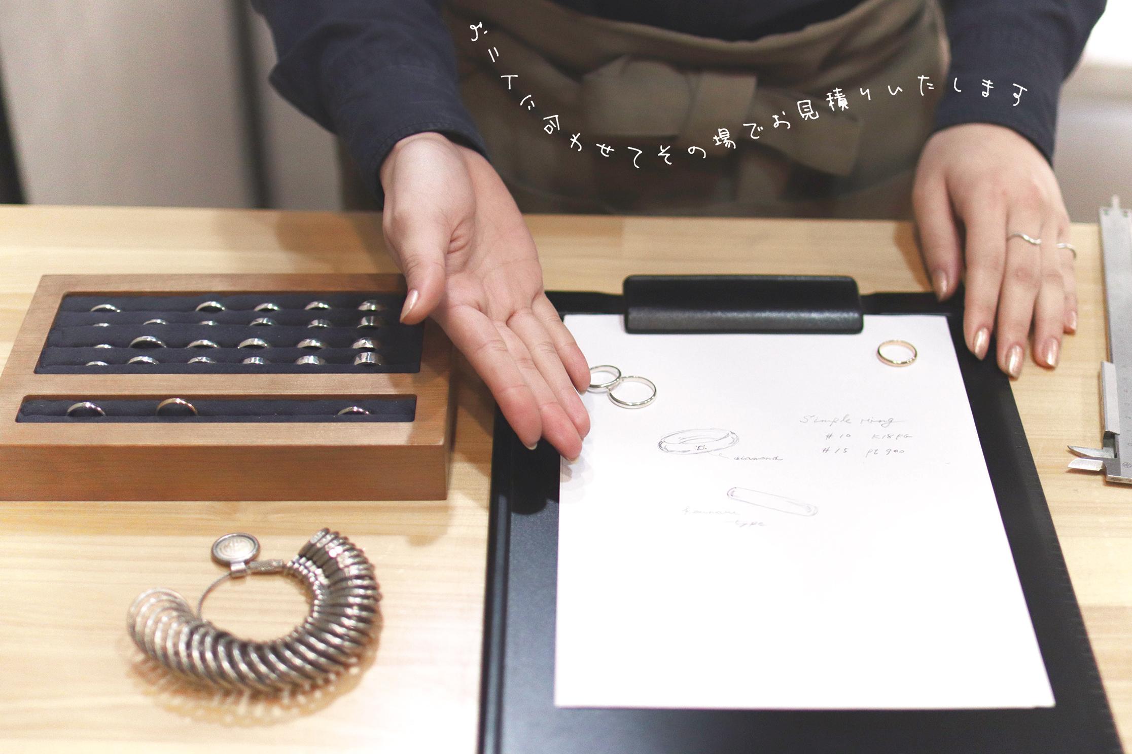 ご結婚指輪のデザインの打ちあわせとお見積り
