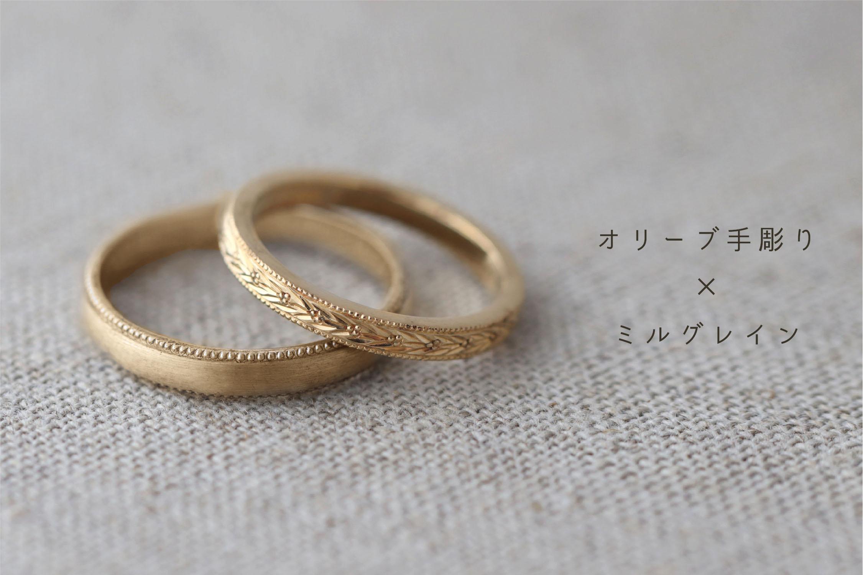 アンティークな雰囲気にはゴールドや手彫りの模様と組み合わせて