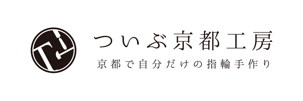 ついぶ(鎚舞)京都工房