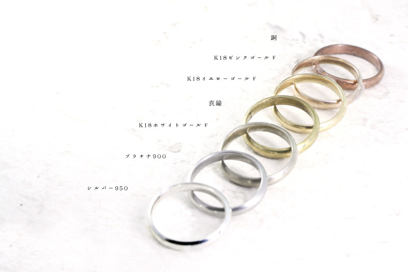 いろ色々金属3 シルバー・プラチナ・K18ゴールド・真鍮・銅