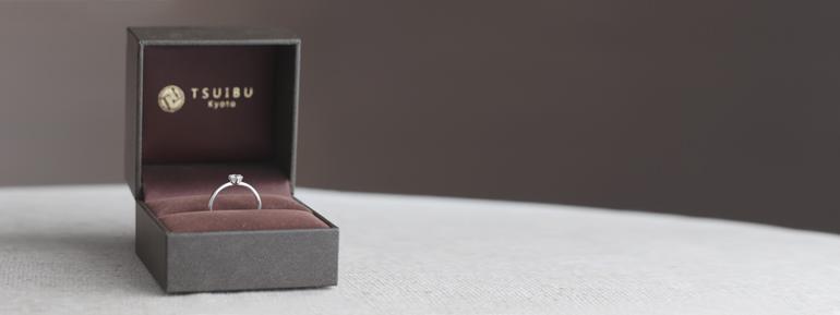 ついぶ京都工房の手作り婚約指輪